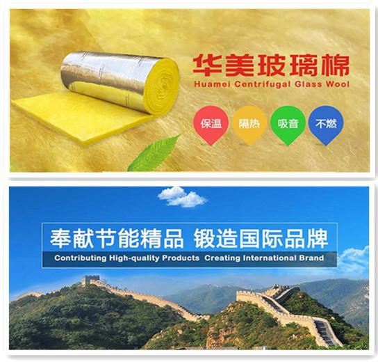 华美节能科技集团玻璃棉制品有限公司