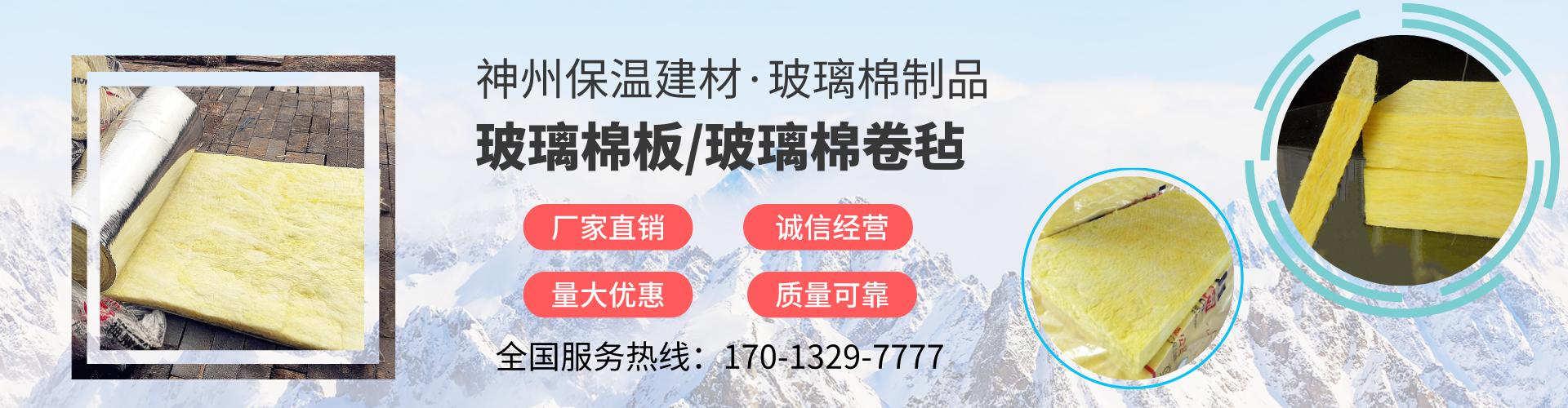 华美集团玻璃棉有限公司:供应多规格玻璃棉,免费拿样,厂家直销,欢迎咨询!
